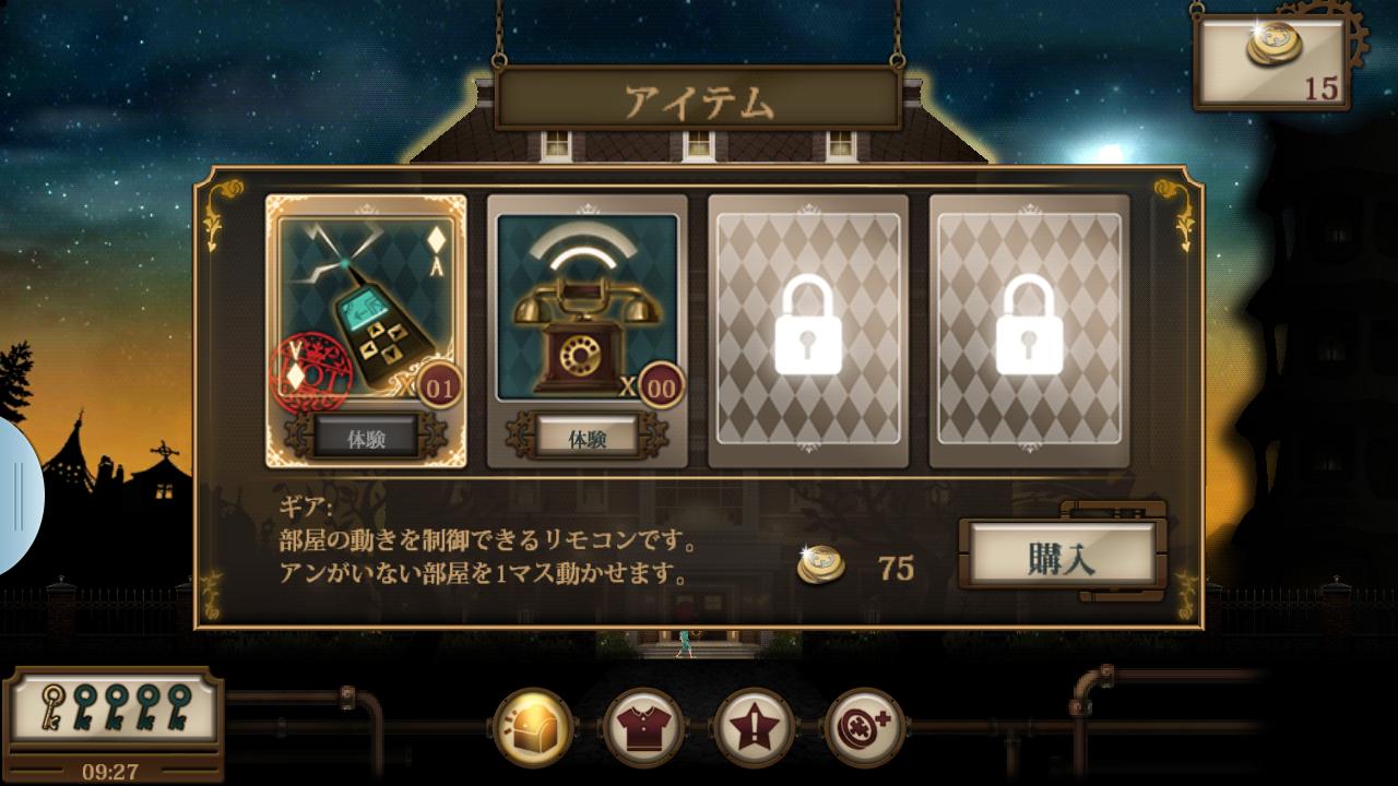androidアプリ The Mansion: 動く部屋のミステリー攻略スクリーンショット3