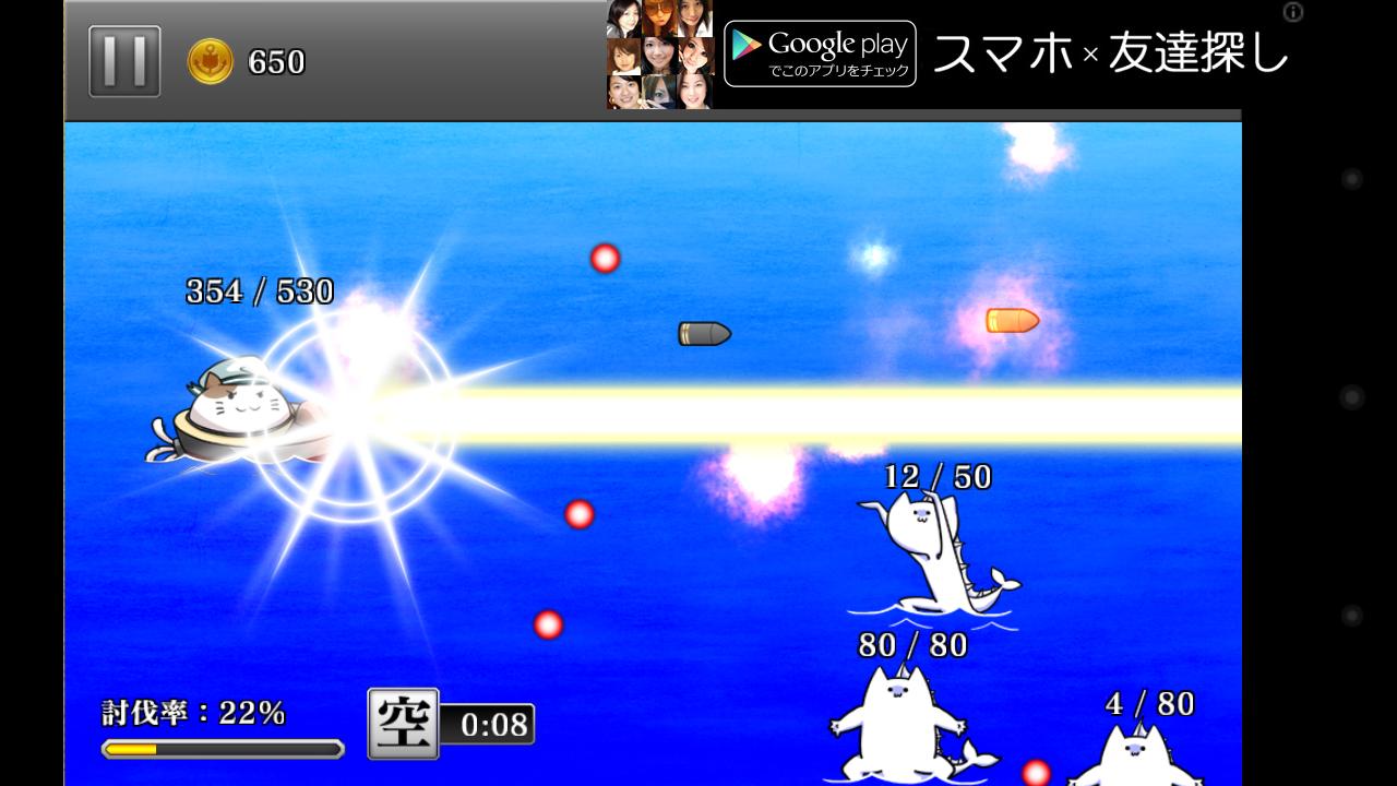 出撃!ネコ戦艦 androidアプリスクリーンショット1