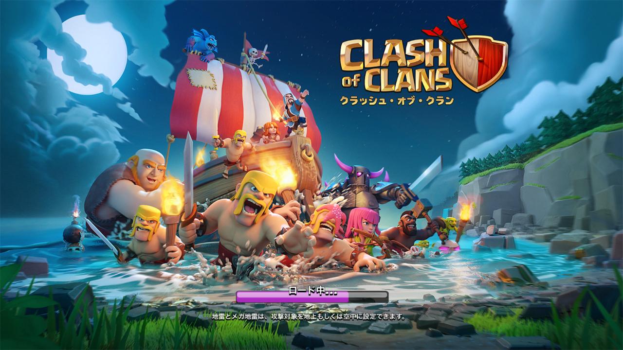 androidアプリ クラッシュ・オブ・クラン (Clash of Clans)攻略スクリーンショット1