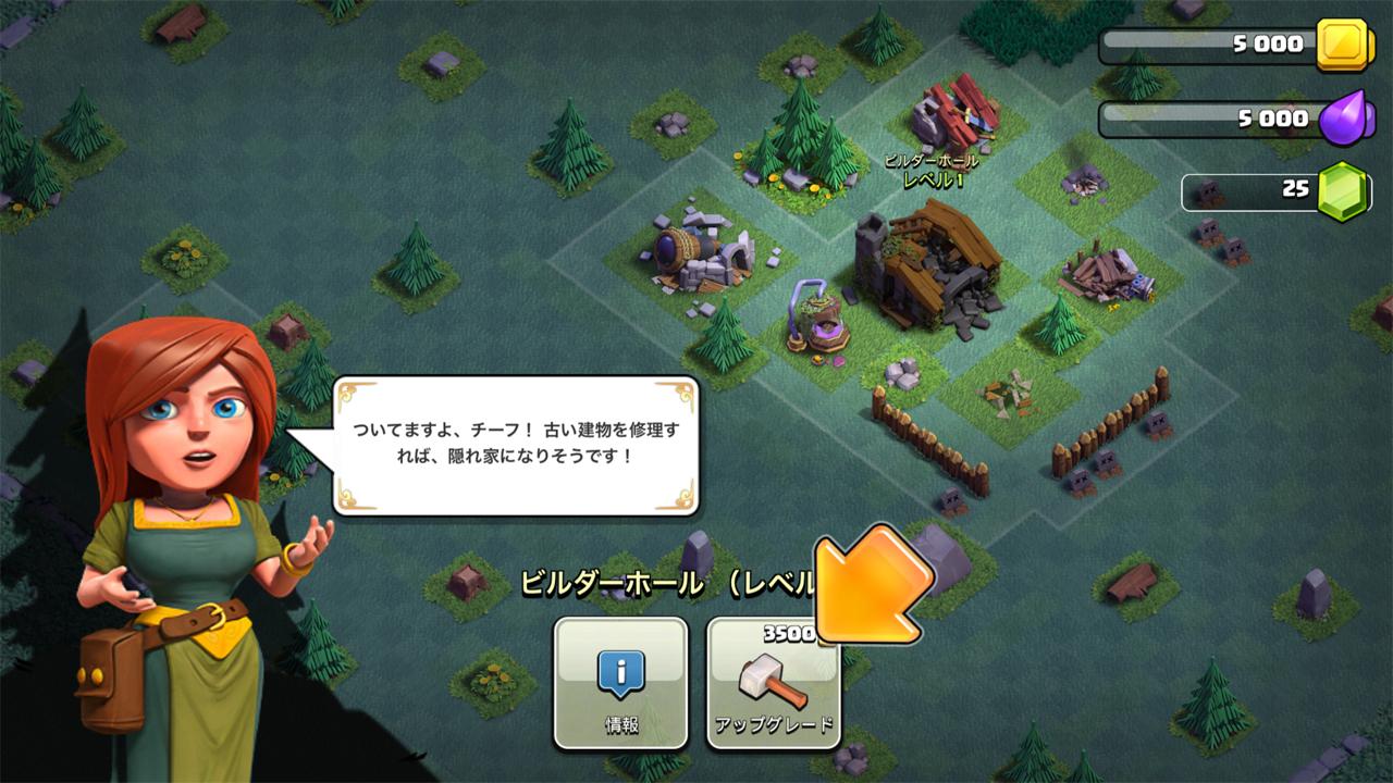 androidアプリ クラッシュ・オブ・クラン (Clash of Clans)攻略スクリーンショット3