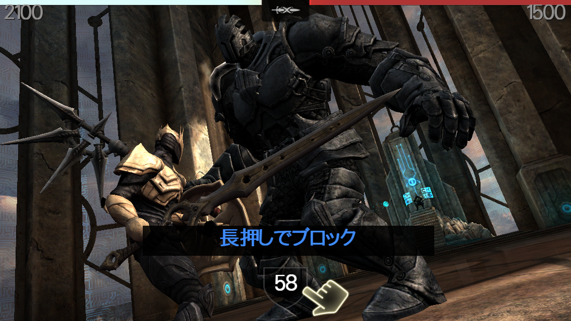 androidアプリ Infinity Blade III攻略スクリーンショット3