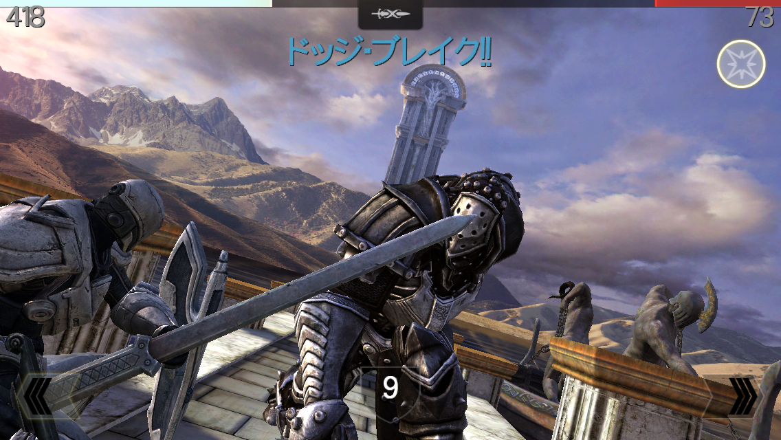 Infinity Blade III androidアプリスクリーンショット3