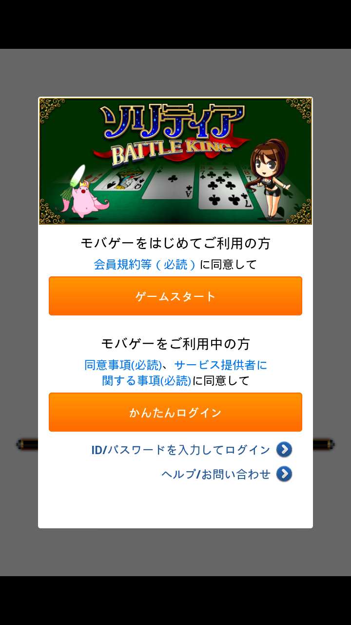 androidアプリ ソリティア BATTLE KING攻略スクリーンショット1