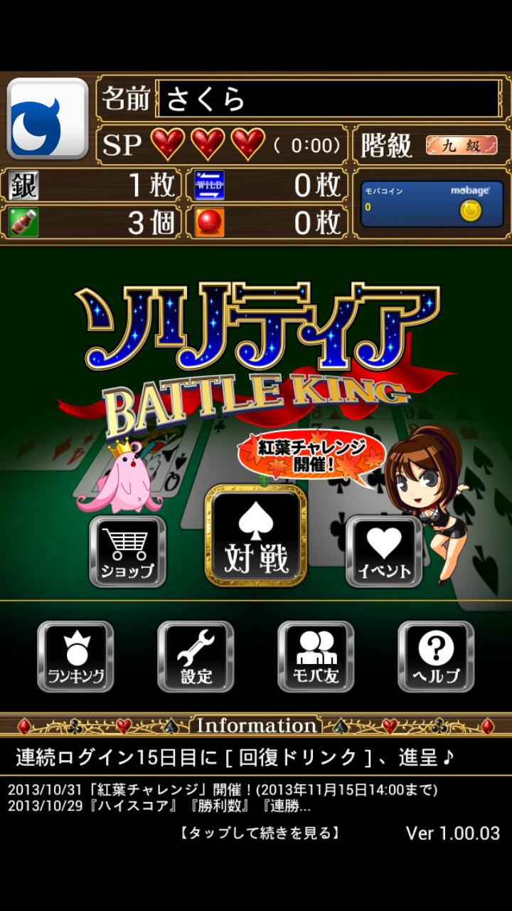 androidアプリ ソリティア BATTLE KING攻略スクリーンショット2
