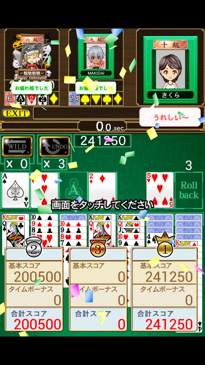 ソリティア BATTLE KING androidアプリスクリーンショット1