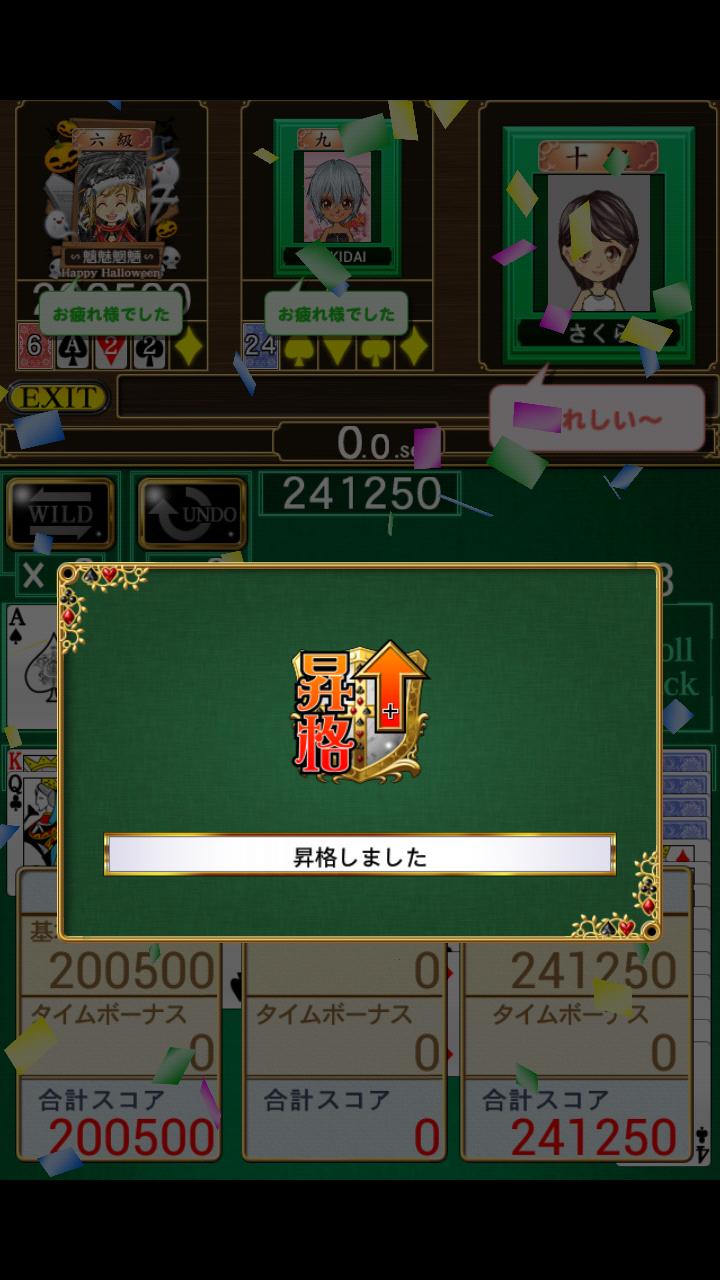 ソリティア BATTLE KING androidアプリスクリーンショット3