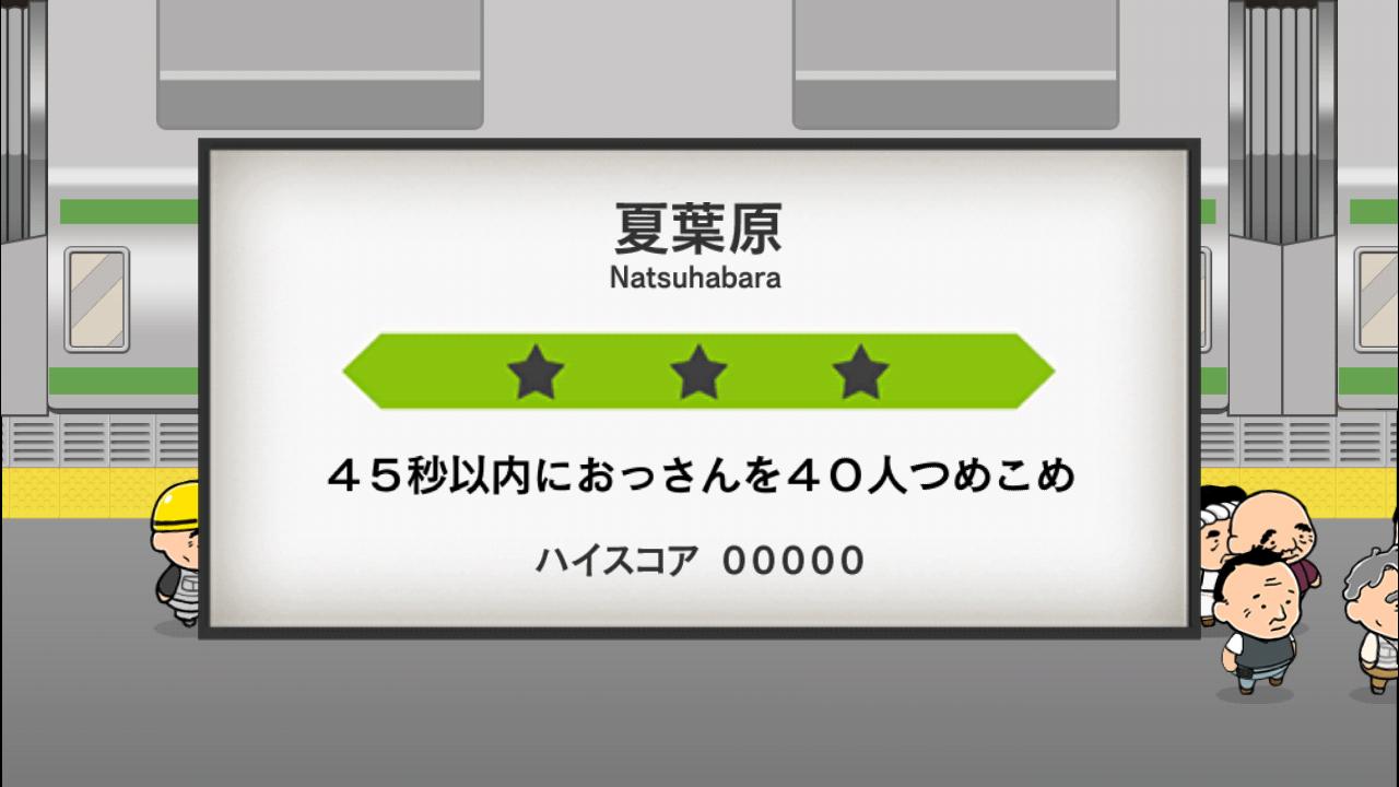 つめこめおっさん androidアプリスクリーンショット1