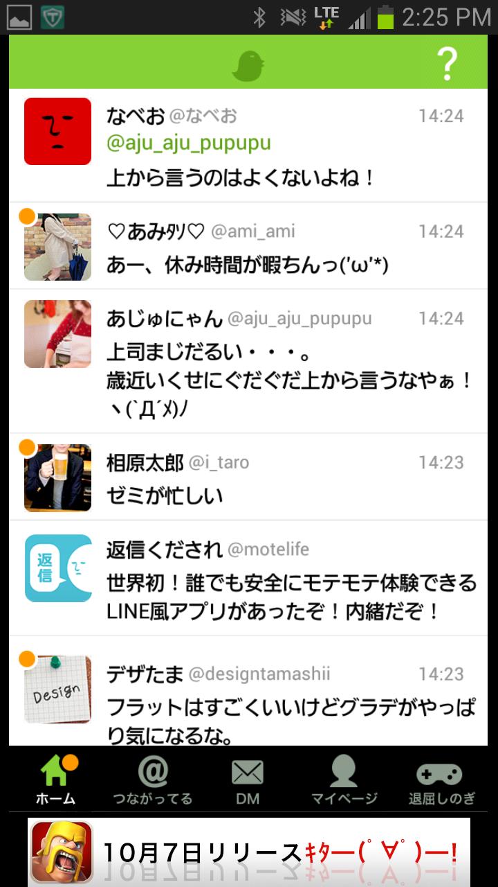 リプライください androidアプリスクリーンショット1