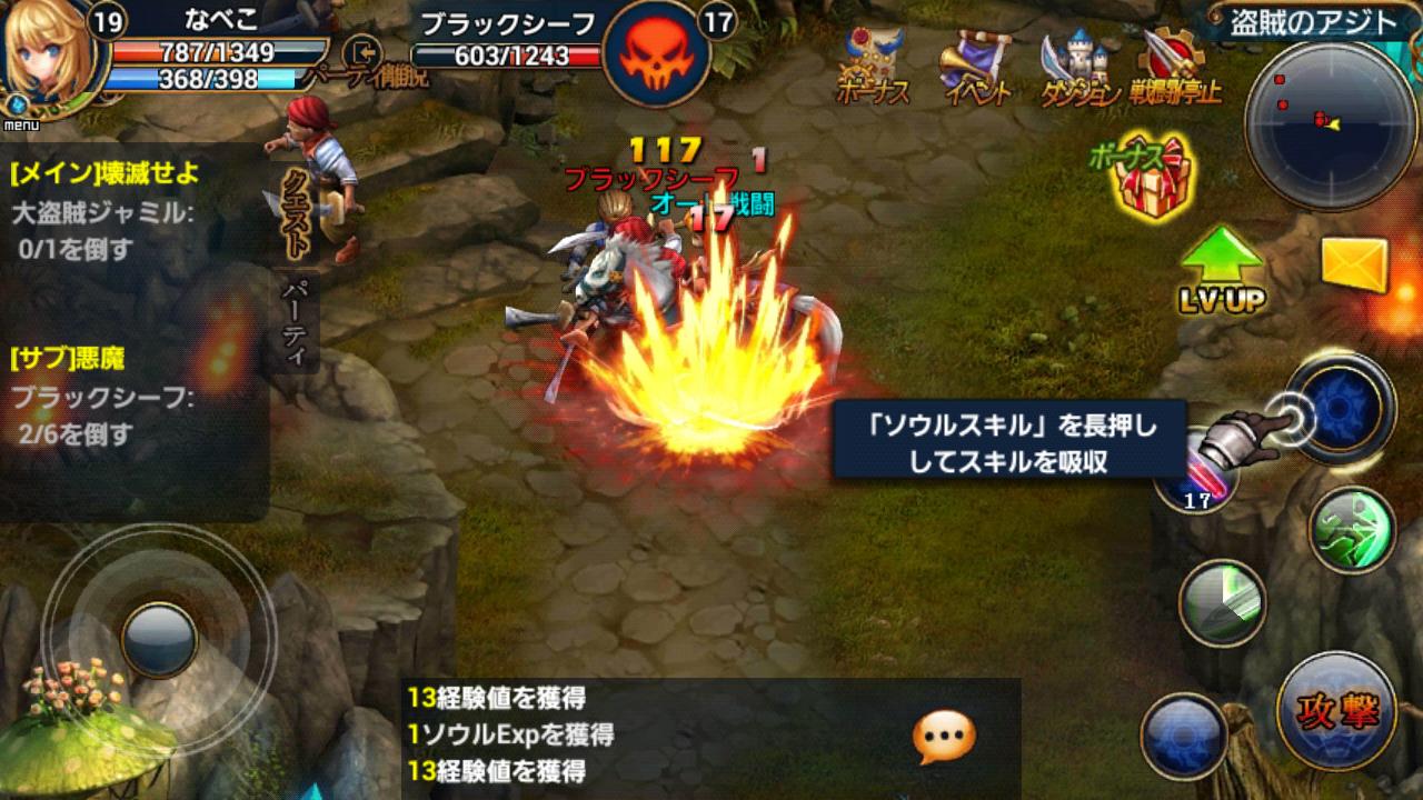 ルクサンブラ~光と闇の戦記~ androidアプリスクリーンショット1