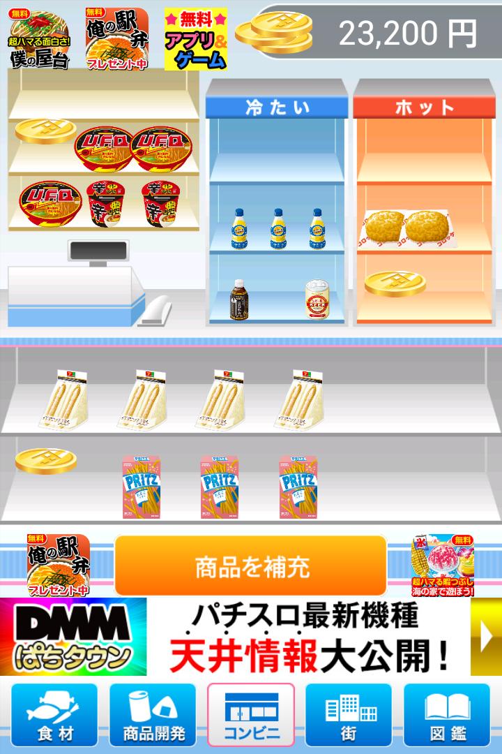 僕のコンビニ~つくって売ってお店をでっかく!☆~ androidアプリスクリーンショット1