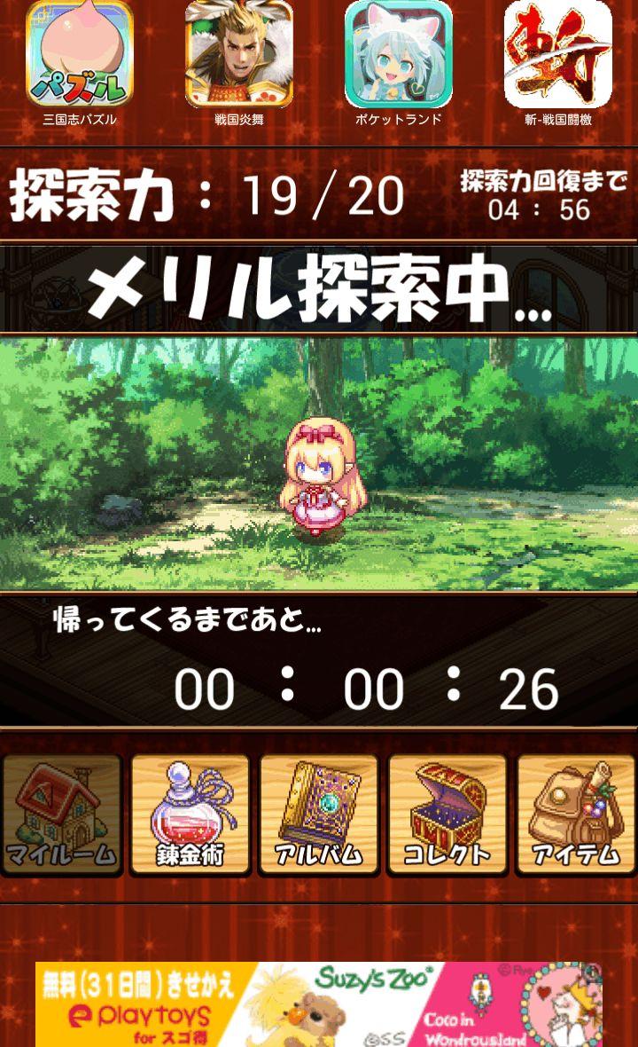 はぴホム!~探索錬金アドベンチャー~ androidアプリスクリーンショット1