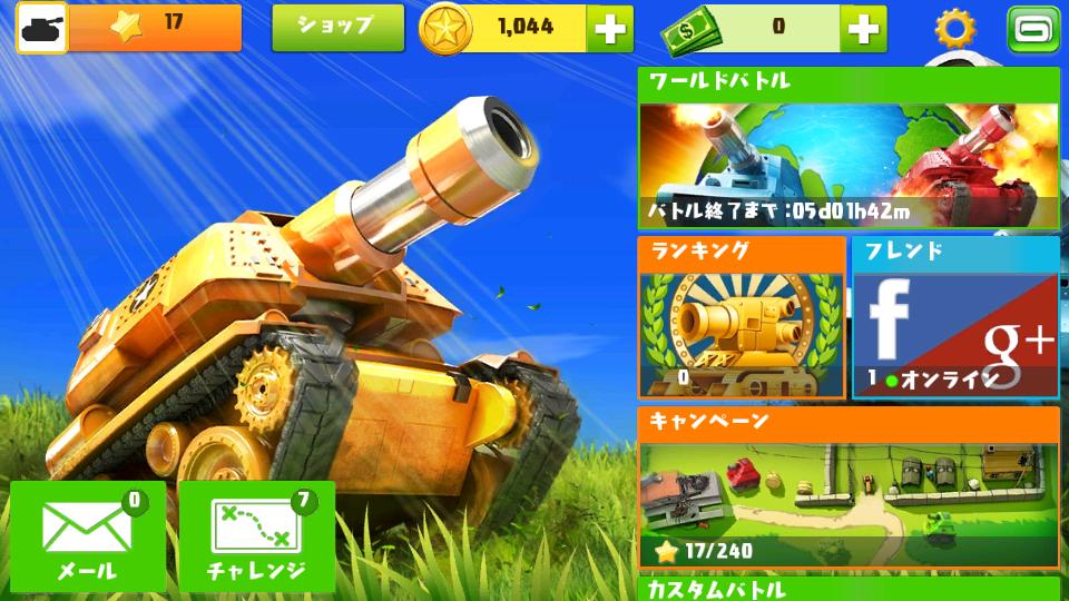 androidアプリ ぷち戦車隊~オンライン戦線~攻略スクリーンショット1