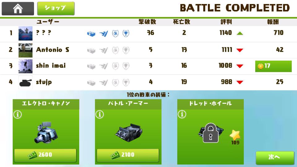 androidアプリ ぷち戦車隊~オンライン戦線~攻略スクリーンショット5