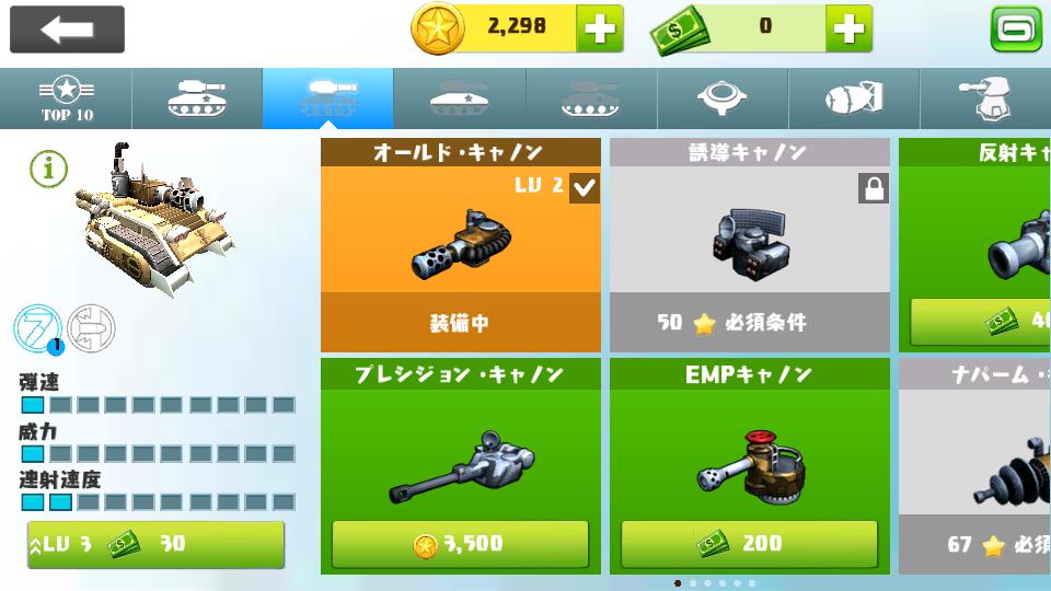 ぷち戦車隊~オンライン戦線~ androidアプリスクリーンショット3