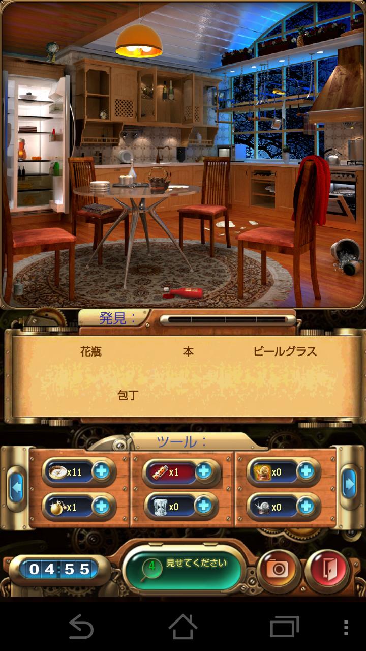 ミステリーハウス androidアプリスクリーンショット1