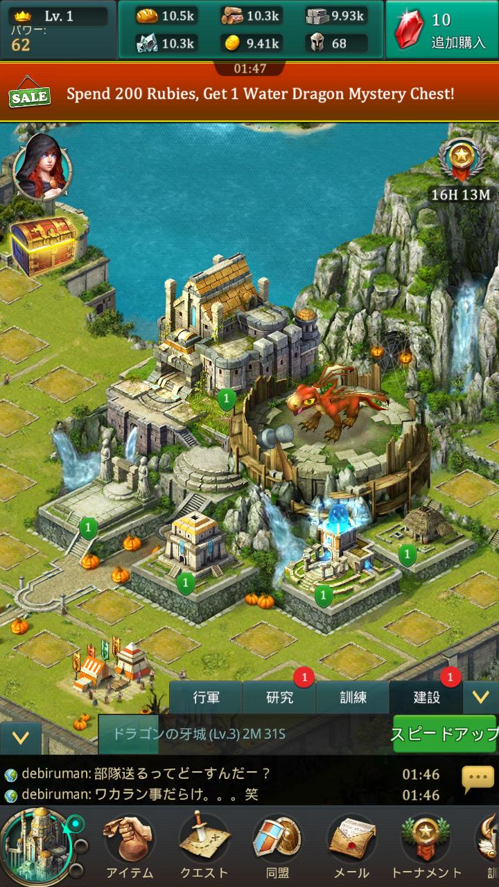 ドラゴンズ オブ アトランティス:継承者 androidアプリスクリーンショット1