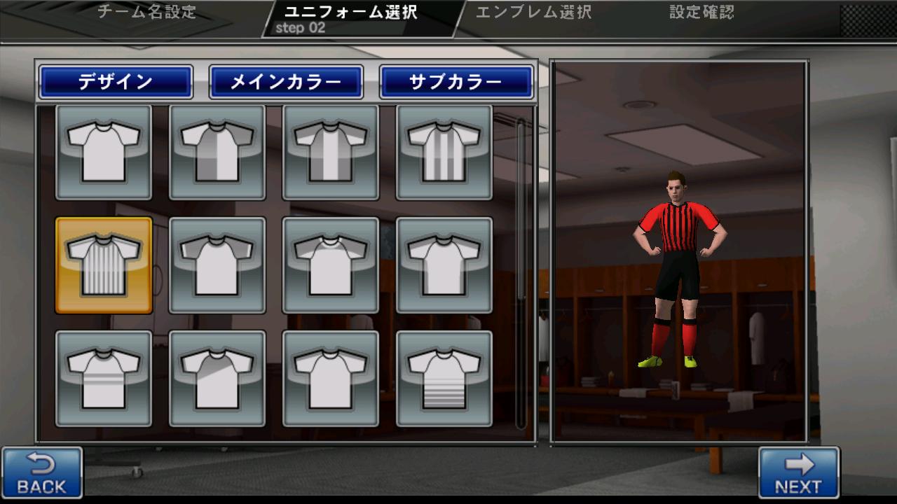 androidアプリ ワールドサッカーコレクションS攻略スクリーンショット1