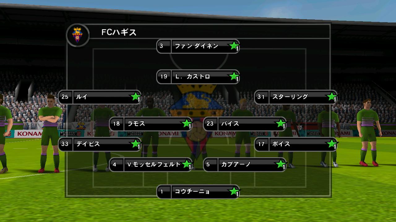 androidアプリ ワールドサッカーコレクションS攻略スクリーンショット2