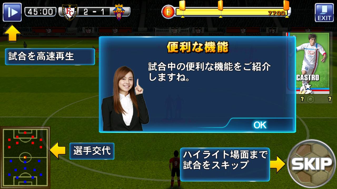 androidアプリ ワールドサッカーコレクションS攻略スクリーンショット3