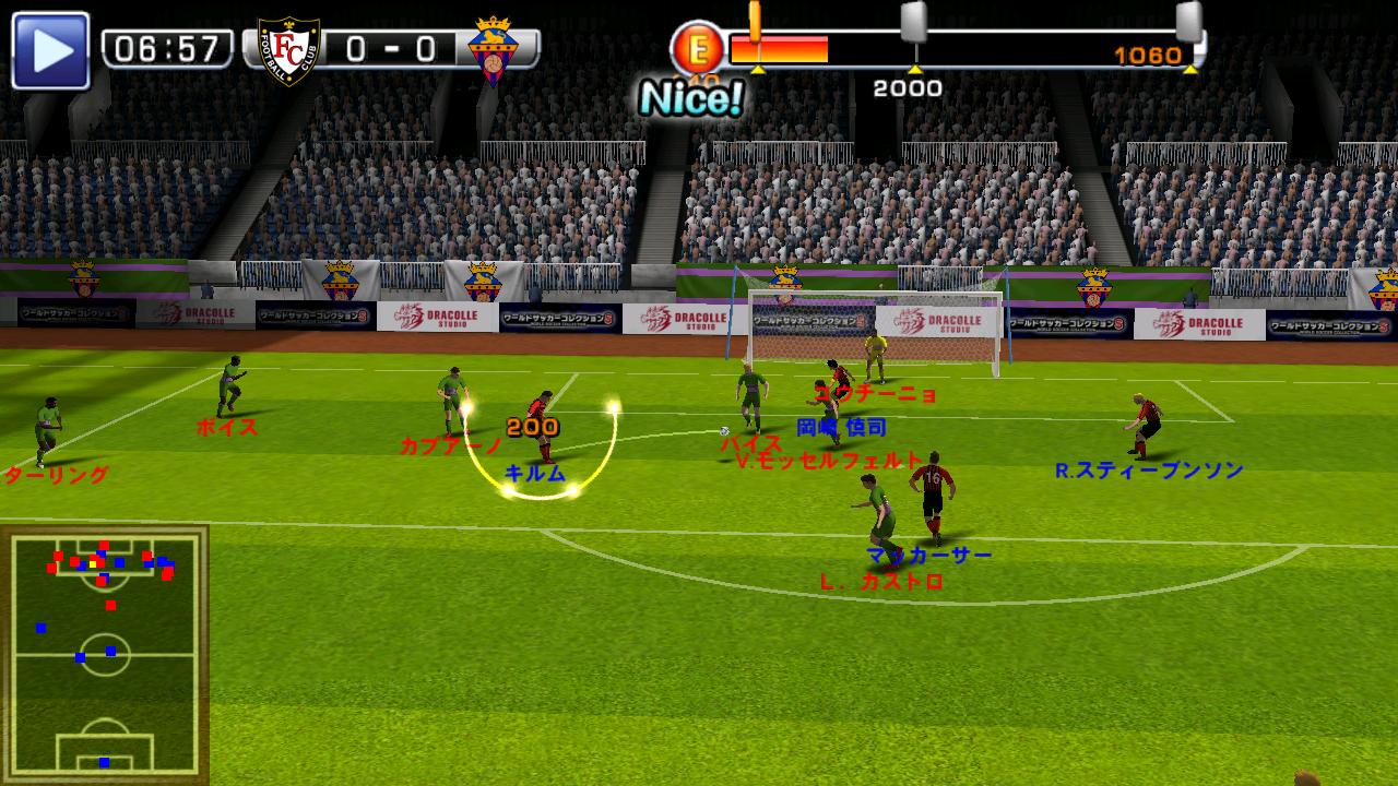 androidアプリ ワールドサッカーコレクションS攻略スクリーンショット4