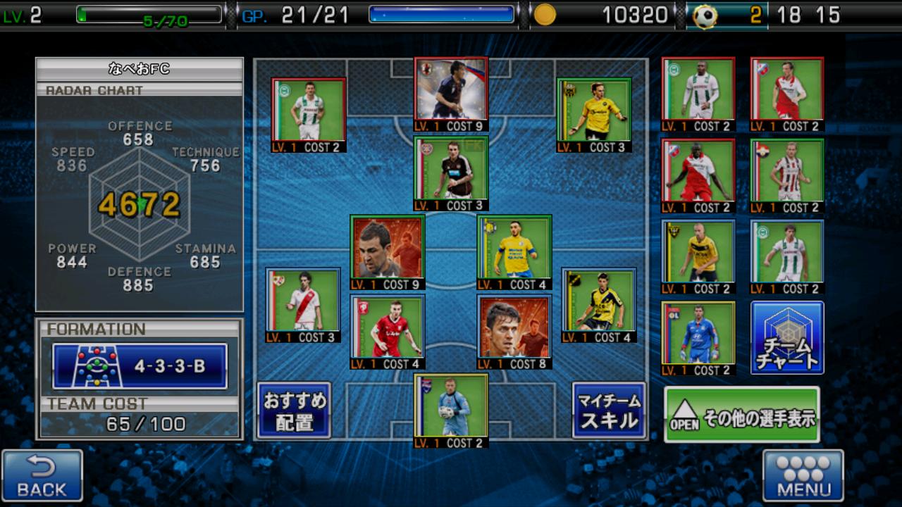 ワールドサッカーコレクションS androidアプリスクリーンショット3
