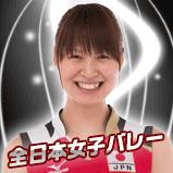 全日本女子バレーボールドリームコレクション