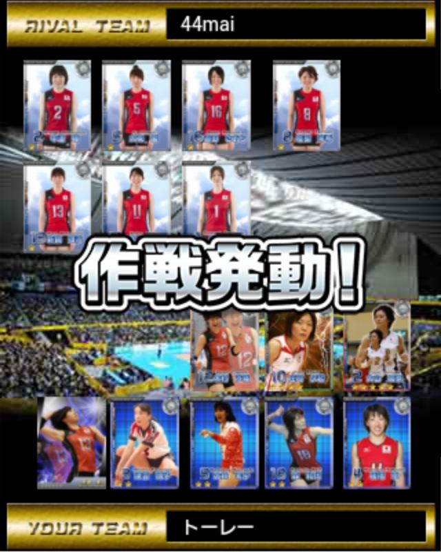 全日本女子バレーボールドリームコレクション androidアプリスクリーンショット1