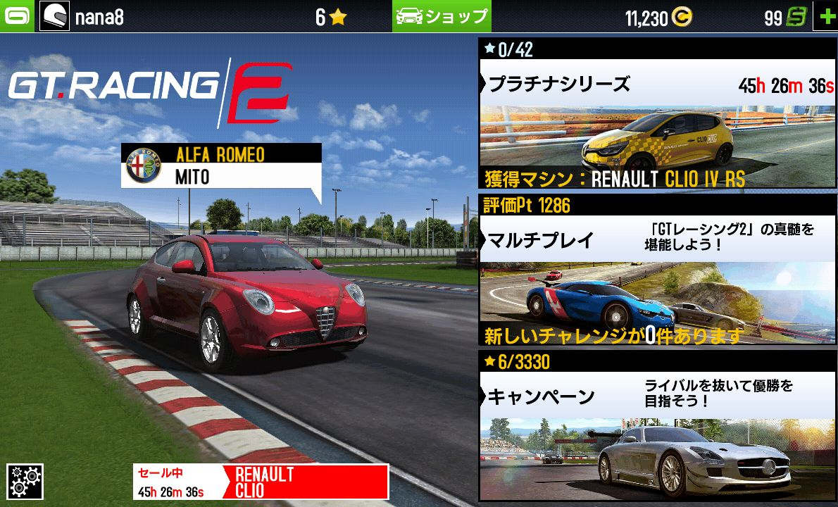 androidアプリ GTレーシング2:The Real Car Experience攻略スクリーンショット1