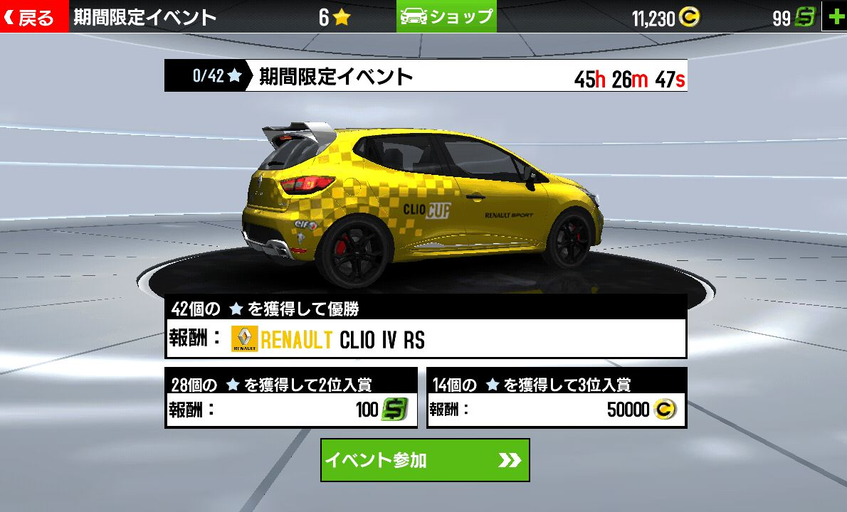 androidアプリ GTレーシング2:The Real Car Experience攻略スクリーンショット5