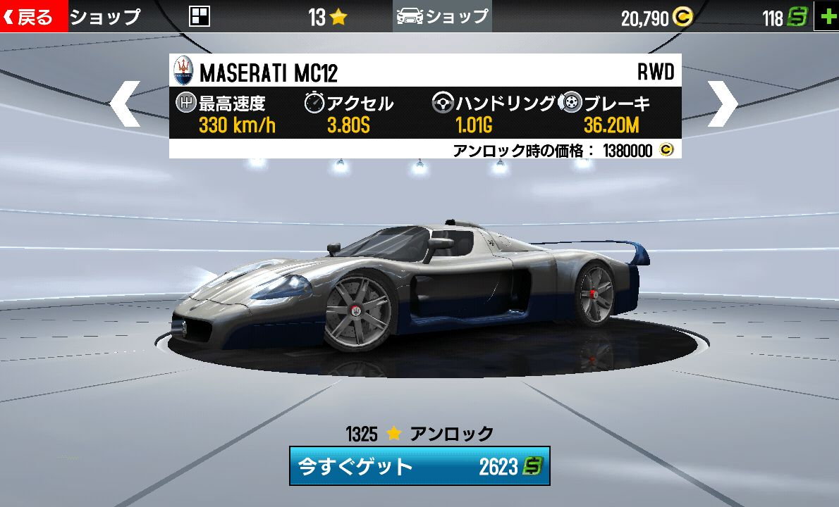 androidアプリ GTレーシング2:The Real Car Experience攻略スクリーンショット6