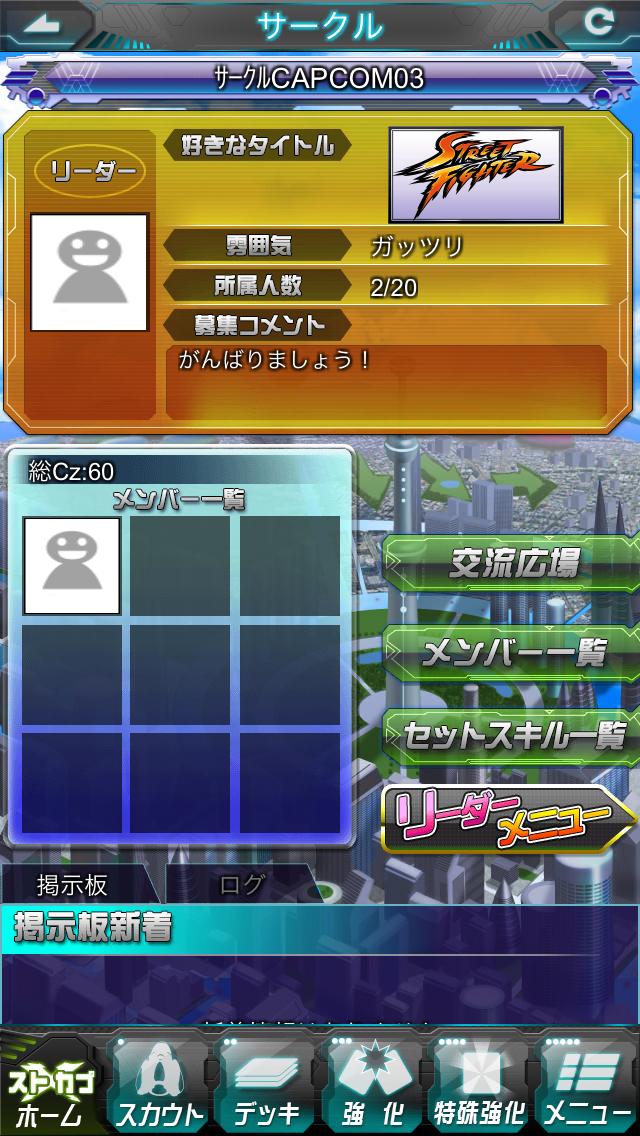 androidアプリ ストリートファイター×オールカプコン攻略スクリーンショット8