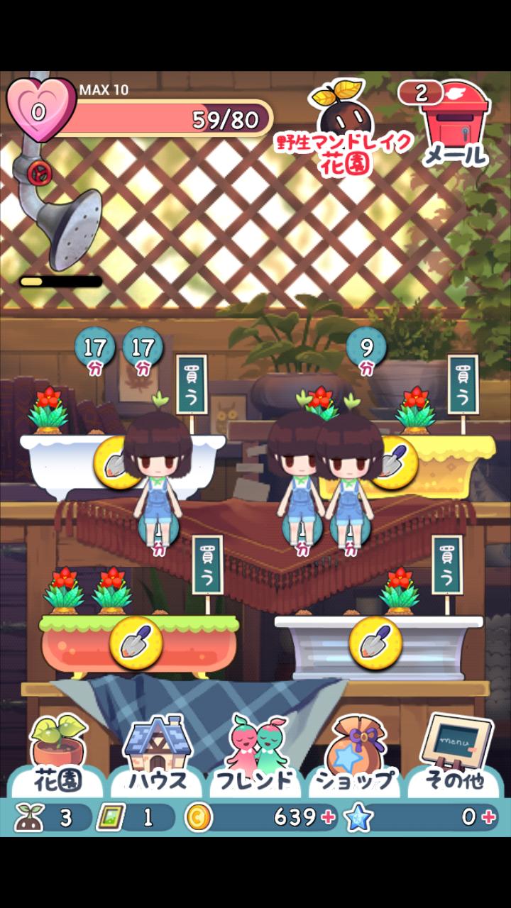 栽培少女~秘密の種~ androidアプリスクリーンショット1