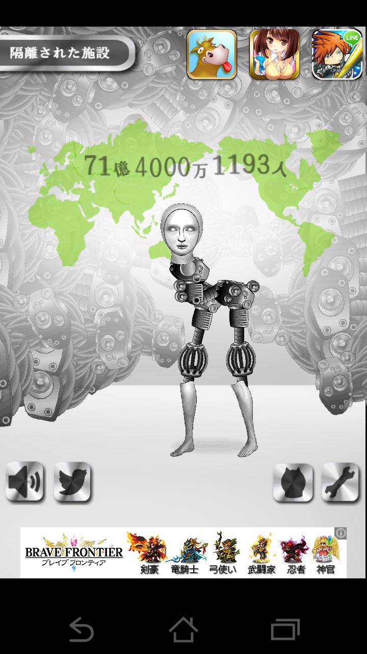 ロボットやめたい androidアプリスクリーンショット1
