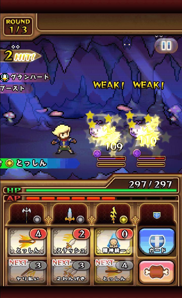 騎士とドラゴン androidアプリスクリーンショット1