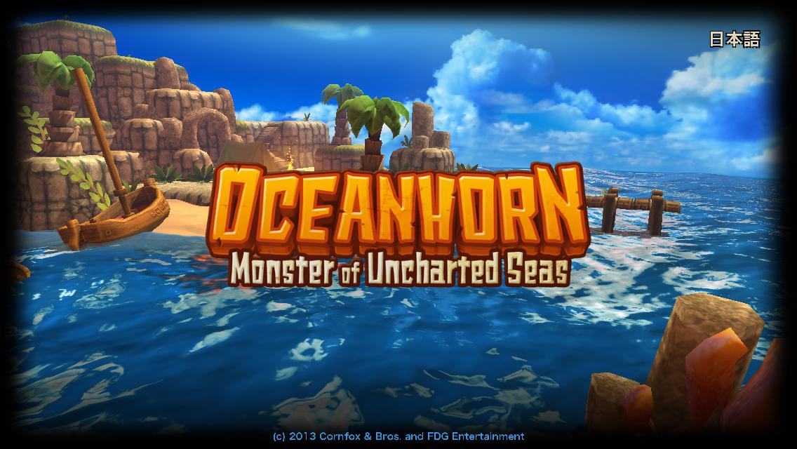 androidアプリ オーシャンホーン - 未知の海にひそむかい物攻略スクリーンショット3