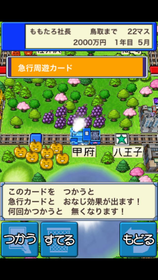 桃太郎電鉄JAPAN+ androidアプリスクリーンショット2