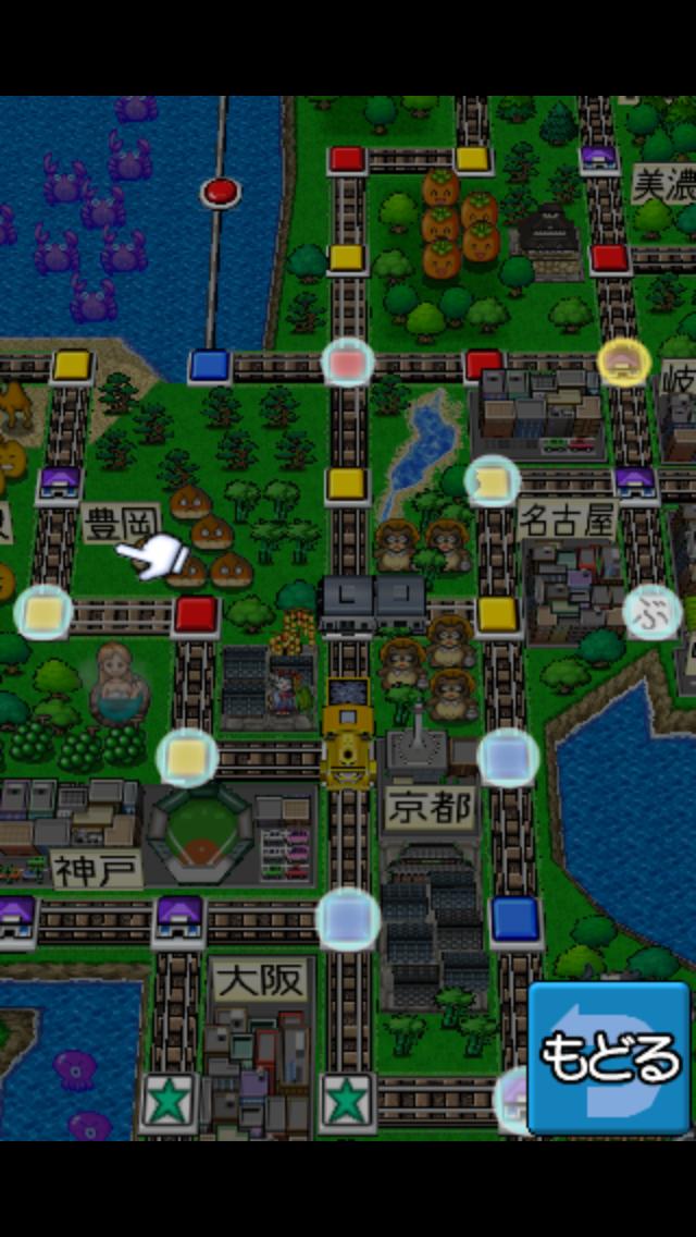 桃太郎電鉄JAPAN+ androidアプリスクリーンショット3