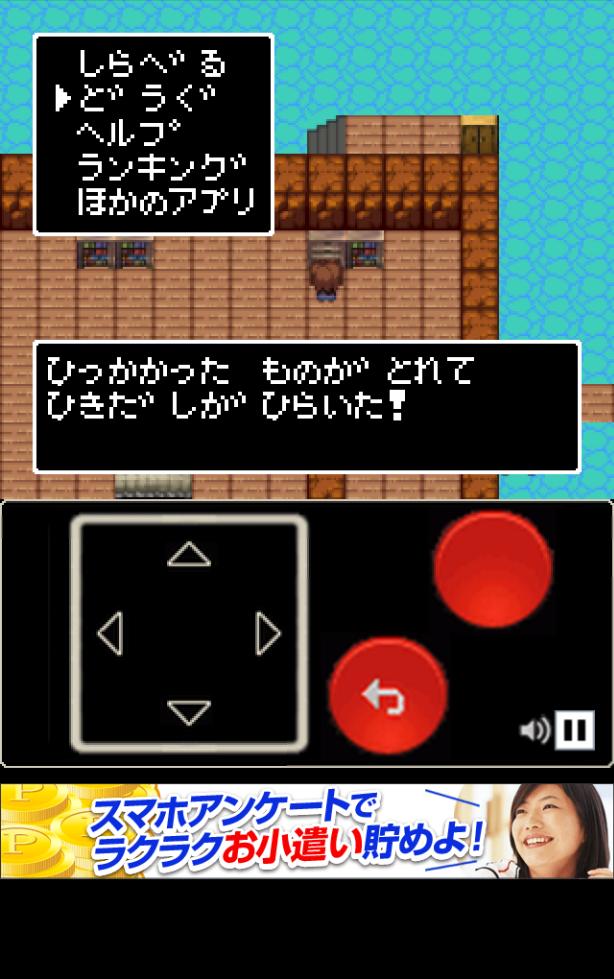 androidアプリ 無人島脱出III攻略スクリーンショット5