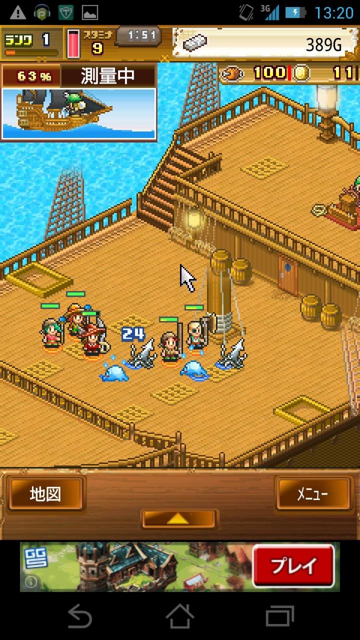 大海賊クエスト島 androidアプリスクリーンショット1