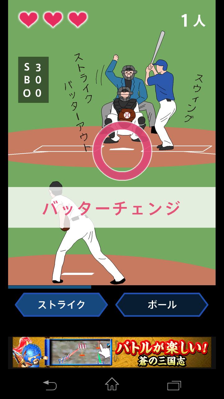 ジャッジ! androidアプリスクリーンショット1