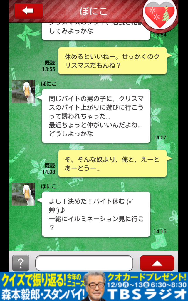 返信ください〜Xmas〜 androidアプリスクリーンショット1