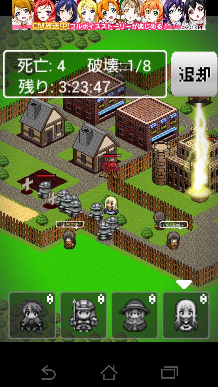 世界征服 androidアプリスクリーンショット1