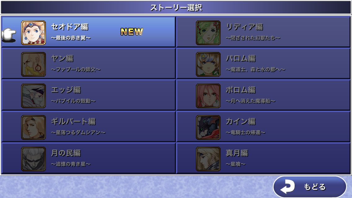 androidアプリ FINAL FANTASY IV: THE AFTER YEARS -月の帰還-攻略スクリーンショット2
