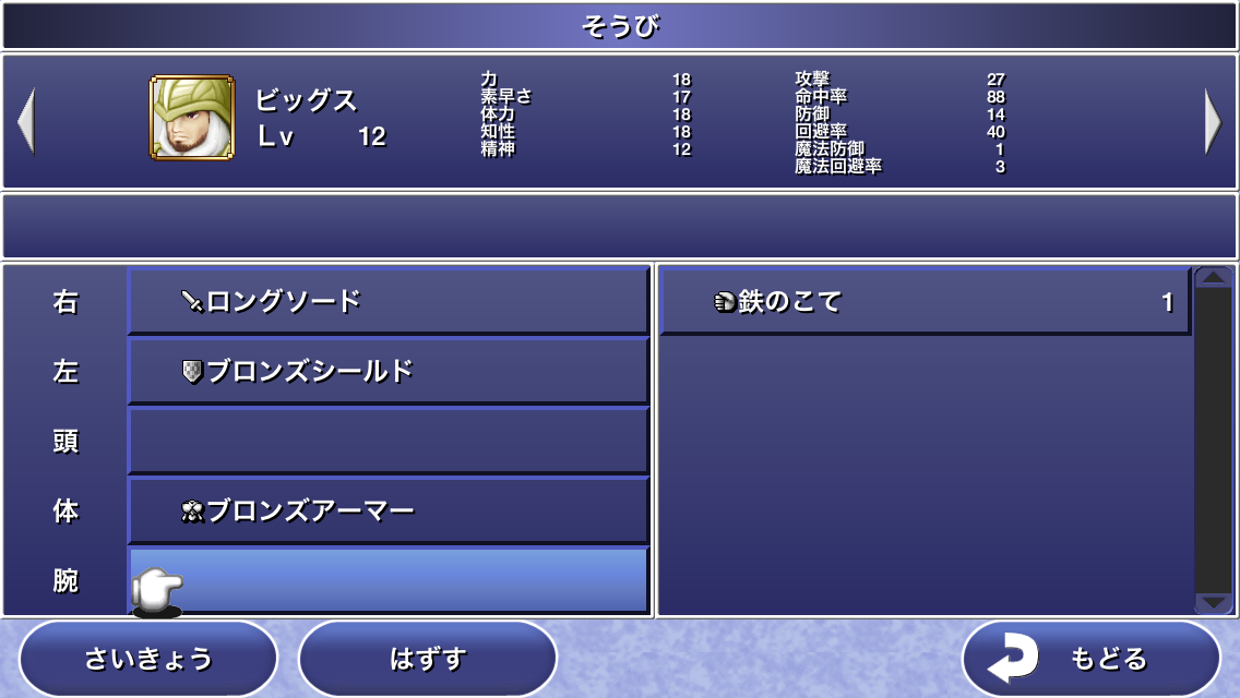 androidアプリ FINAL FANTASY IV: THE AFTER YEARS -月の帰還-攻略スクリーンショット7