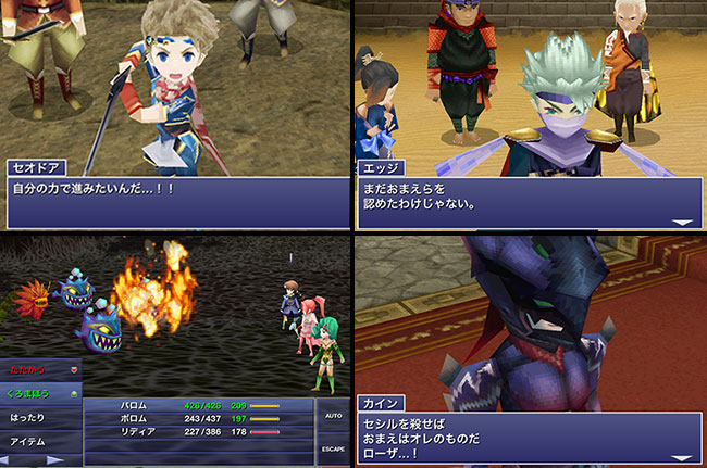 FINAL FANTASY IV: THE AFTER YEARS -月の帰還- androidアプリスクリーンショット2