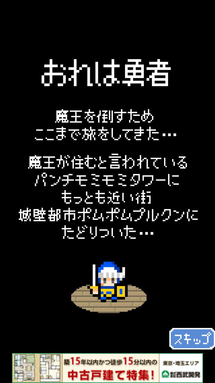 androidアプリ あいつ勇者やめるって攻略スクリーンショット1