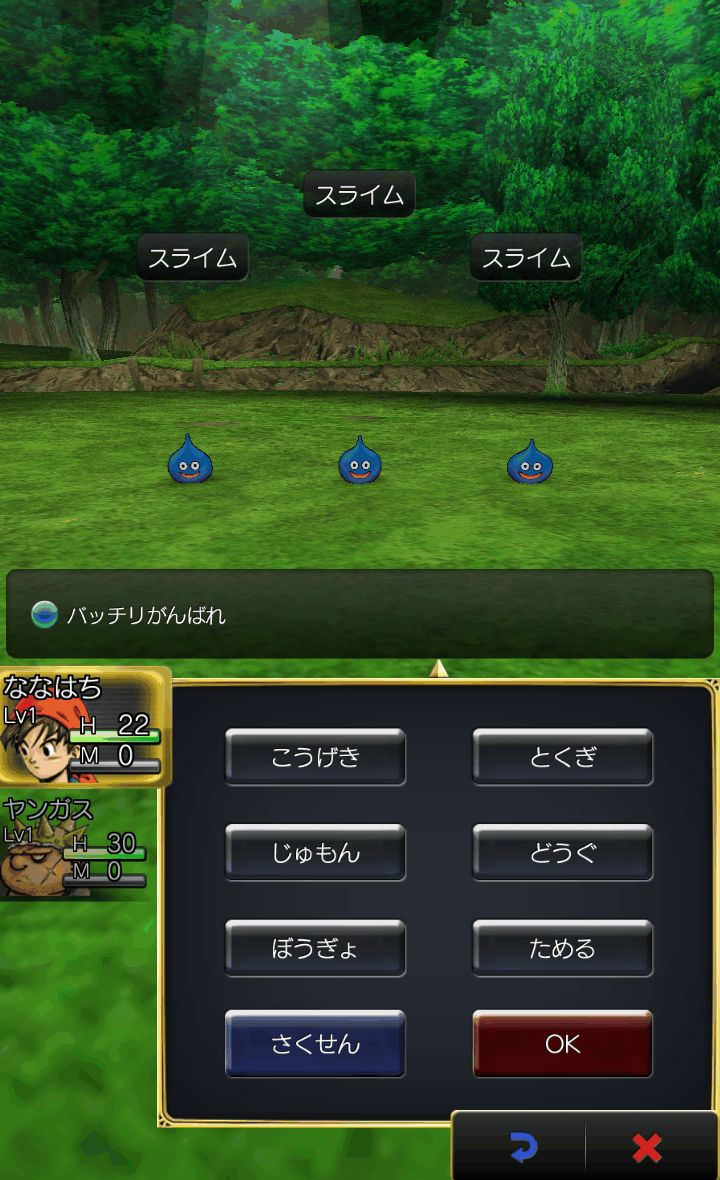 androidアプリ ドラゴンクエストVIII 空と海と大地と呪われし姫君攻略スクリーンショット3
