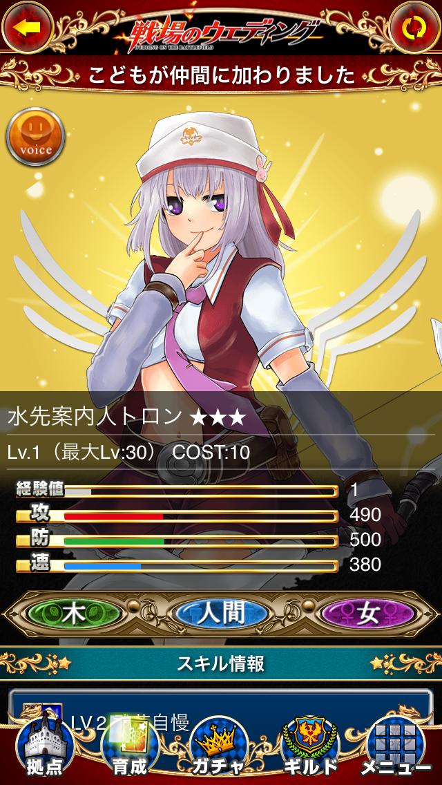 結婚RPG 戦場のウエディング androidアプリスクリーンショット3