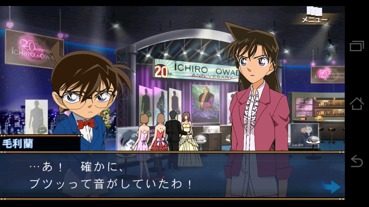 名探偵コナン 過去からの前奏曲 androidアプリスクリーンショット1