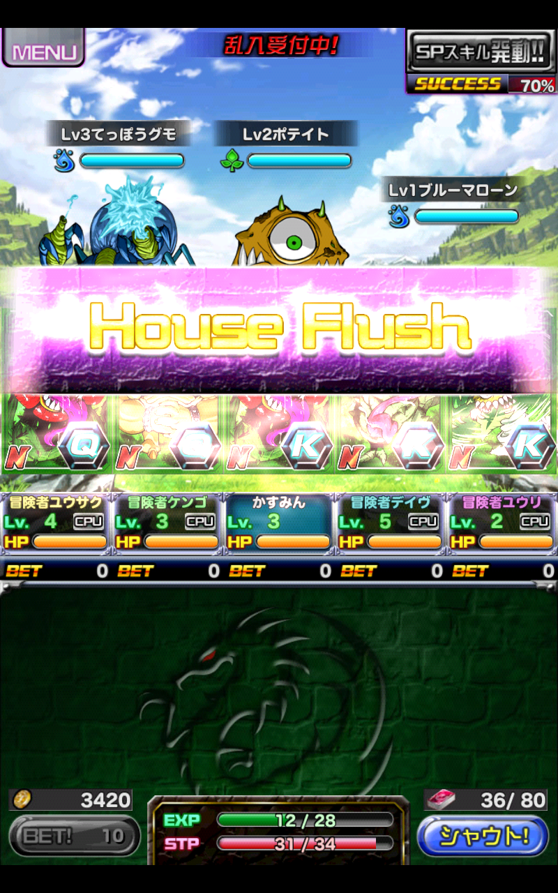 androidアプリ ドラゴンポーカー攻略スクリーンショット4